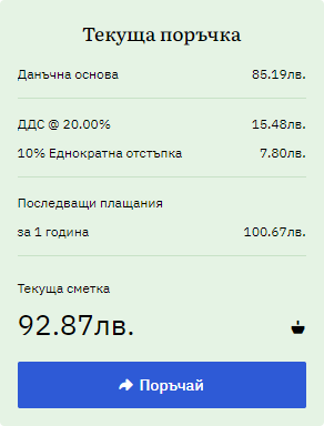 Промокод sevenbg за 10% отстъпка от Jump.BG хостинг от SEVEN.BG