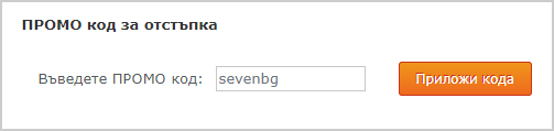 Суперхостинг промо код за отстъпка sevenbg 10% за SuperHosting.BG