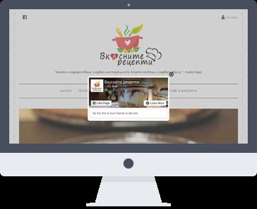 Уеб сайт Vkusniterecepti.com - личен кулинарен уеб сайт с най-вкусните кулинарни рецепти. Изработка на сайт и поддръжка от SEVEN.BG